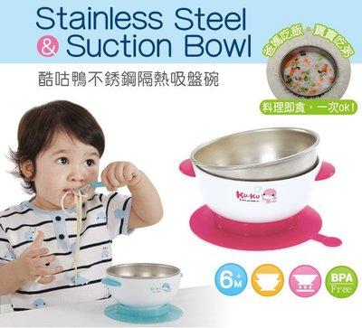 *歡樂屋*.....//酷咕鴨kuku專櫃 不銹鋼隔熱吸盤碗//.....幼兒三層學習碗防滑墊