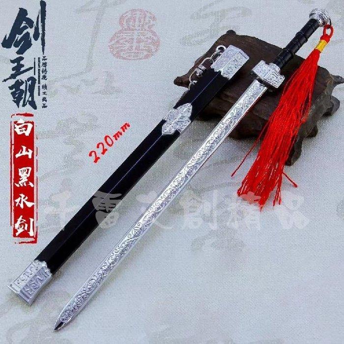 劍王朝 白山水白山黑水劍 22cm(長劍配大劍架.此款贈送市價100元的大刀劍架)