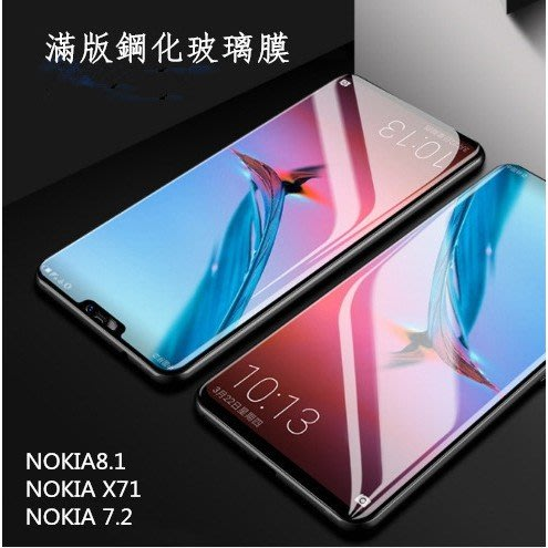 NOKIA8.1 X71 NOKIA7.2 9H鋼化滿版玻璃膜 簡易包裝 批發
