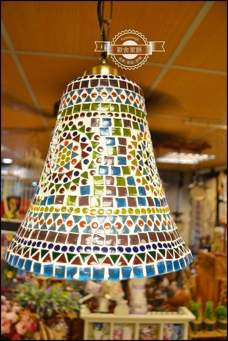 印度異國風 馬賽克拼貼燈具錐型吊燈 繽紛彩色玻璃圖騰餐桌燈田園地中海風走廊玄關燈廚房燈餐廳情境燈【歐舍家飾】