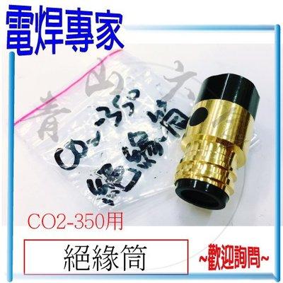 『青山六金』『電焊專家』附發票 絕緣筒 CO2 焊槍 CO2-350 用 CO2機 絕緣座 CO2焊槍零件