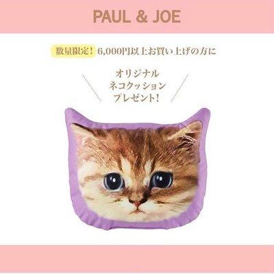 【Q寶媽】全新!! PAUL & JOE 哆啦A夢限量 ♥紫色小貓抱枕 粉紫貓抱枕