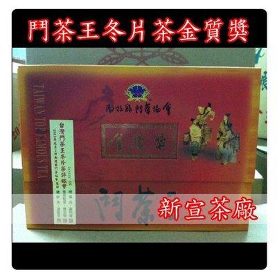[新宣茶廠]~♥1200下標區 2020年台灣鬥茶王冬片茶比賽♥金質獎一斤1000元-