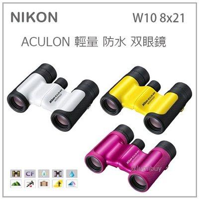 【現貨】日本原裝 NIKON ACULON 輕便 攜帶型 防水 8倍 21口徑 雙筒 望遠鏡 三色 W10 8x21