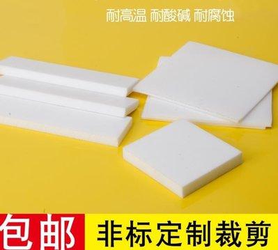 【免運】鐵氟龍板 300*300/150*150 四氟板PTFE板塑料板 1/2/3/4/5/8mm