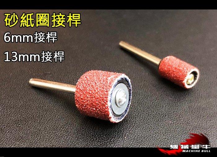 ≡MACHINE BULL≡『6mm/13mm砂紙圈接桿 柄徑3mm 砂布圈 雕刻機 配件 拋光 研磨 除鏽