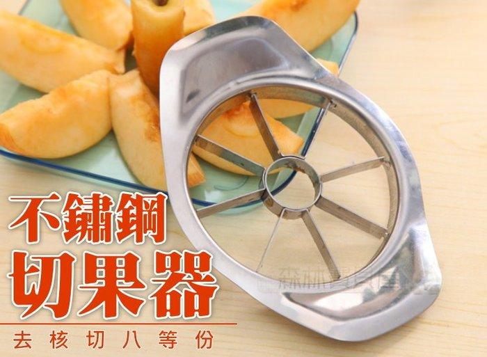 森林寶貝屋~不鏽鋼切果器~水果切果器~蘋果切割器~水果分割器~削蘋果器~蘋果切刀~果梨去核器