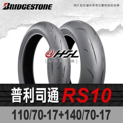 HSL『 普利司通 RS10 110/70-17+140/70-17』  (含裝或含運) 拆胎機+氮氣安裝