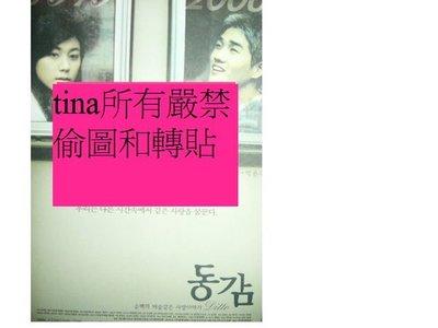 金荷娜&劉智太劉智泰柳智太主演韓國電影『同感Ditto愛的空間』韓國絕版電影信紙