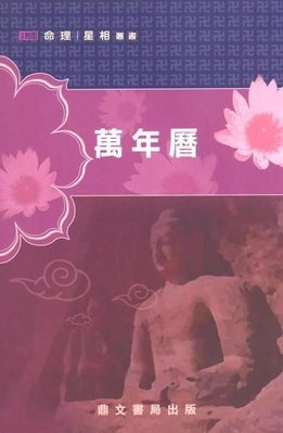【鼎文書局--命理系列】萬年曆 / 鼎文書局 著作(命079)