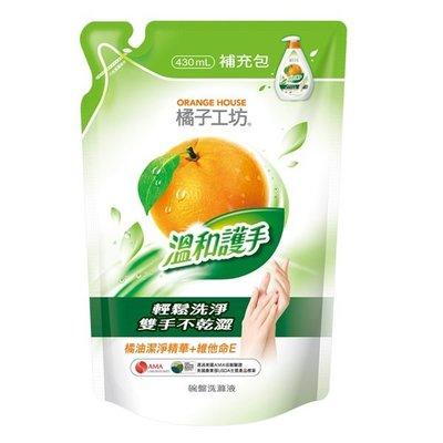 【孕媽咪Q寶貝】全新台灣製橘子工坊溫和護手碗盤洗滌液補充包430ml(橘子工坊洗碗精)清洗奶瓶/碗盤均適宜