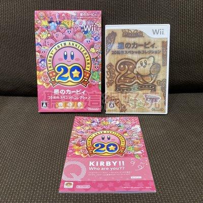 滿千免運開發票 近無刮 Wii 星之卡比 20週年特別收藏集 Kirby 日版 正版 遊戲 25 V006