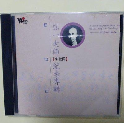 【鳳姐嚴選二手唱片】 風潮音樂:弘一大師紀念專輯 (演奏篇)