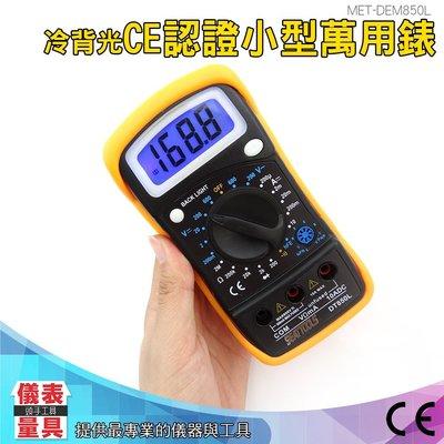 【多功能小電表】大螢幕 背光 電晶體 直流電流 二極體 通斷 電阻 多功能小型萬用表 MET-DEM850L