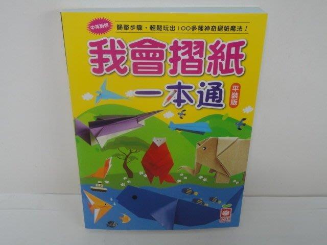 比價網~~幼福【1458 我會摺紙一本通(平裝版)】
