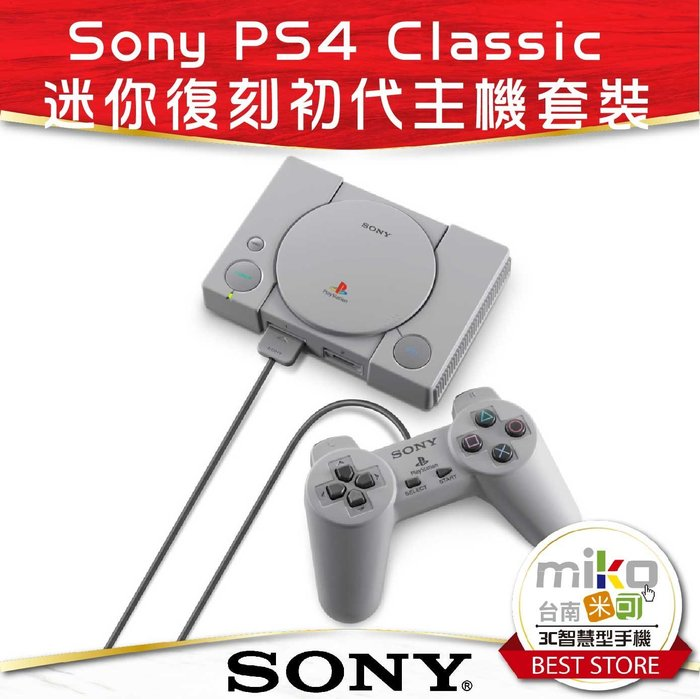 【永康MIKO米可手機館】SONY PlayStation Classic 迷你復刻初代主機 內建多款經典遊戲