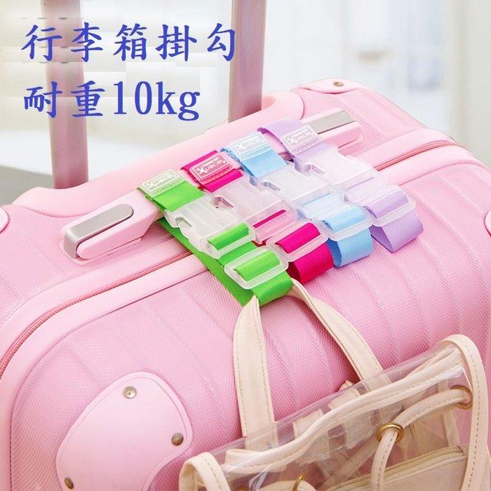 行李箱 掛勾 扣環 可調整 綑綁帶 束口帶 行李掛勾 輔助帶 綁帶 外掛勾