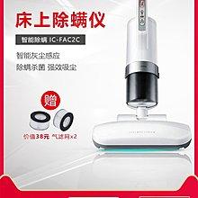 〖起點數碼〗日本愛麗思iris除螨儀家用床上 去螨蟲器吸塵器除塵吸螨器愛麗絲