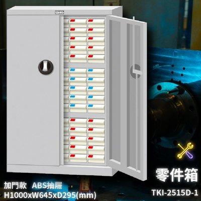 多格分類!天鋼 TKI-2515D-1 零件箱(加門) 75格抽屜 收納櫃 置物櫃 工具櫃 整理盒 分類盒 抽屜零件櫃