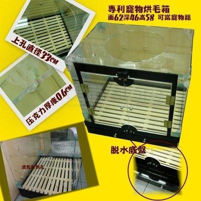 雅芳寵物烘毛機 壓克力烘箱 YH-003D (AA)
