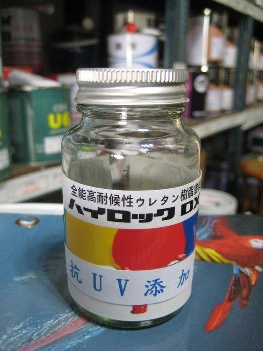 【振通油漆公司】抗UV添加劑 UV阻隔劑 有效阻隔紫外線 保護漆料減緩退色,風化,劣化 分裝30g 200元