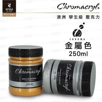 【時代中西畫材】澳洲Chroma Chromacryl Acrylic 學生級壓克力 金屬色 250ml