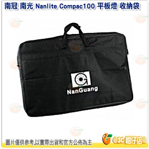 @3C 柑仔店@ 南冠 南光 Nanlite Compac100 平板燈 收納袋 公司貨 收納箱 攝影燈收納盒 攝影棚