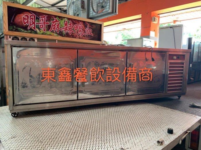 中古 二手 半凍藏工作台冰箱 電壓220V