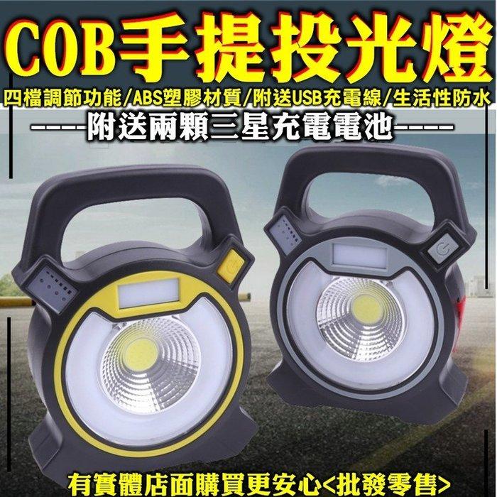 雲蓁小屋【27089-137 新款COB手提燈+充電線+兩顆保護板電池】工作燈 手電筒 手提燈 釣魚燈 照明設備 頭燈
