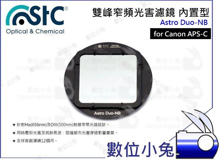 數位小兔【Astro Duo-NB Canon APSC 雙峰窄頻抗光害濾鏡 內置型】STC 內置型濾鏡 天文