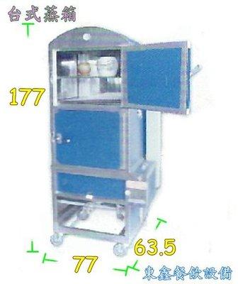 ~~東鑫餐飲設備~~全新 台式蒸箱 / 2門掀開式蒸箱 / 自動加水蒸箱 / 蒸櫥 / 另有賣炒台 / 煙罩 / 工作台
