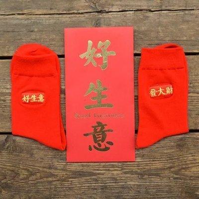 HM嬰幼館【W010】新年過年猴年十全十美新款紅襪子新年精梳棉本命年紅襪子踩小人紅襪子紅包禮物 男款 好生意發大財 現貨