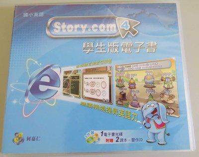 國小英語 Story.com (4) 何嘉仁HESS 學生版電子書  數位互動式教材