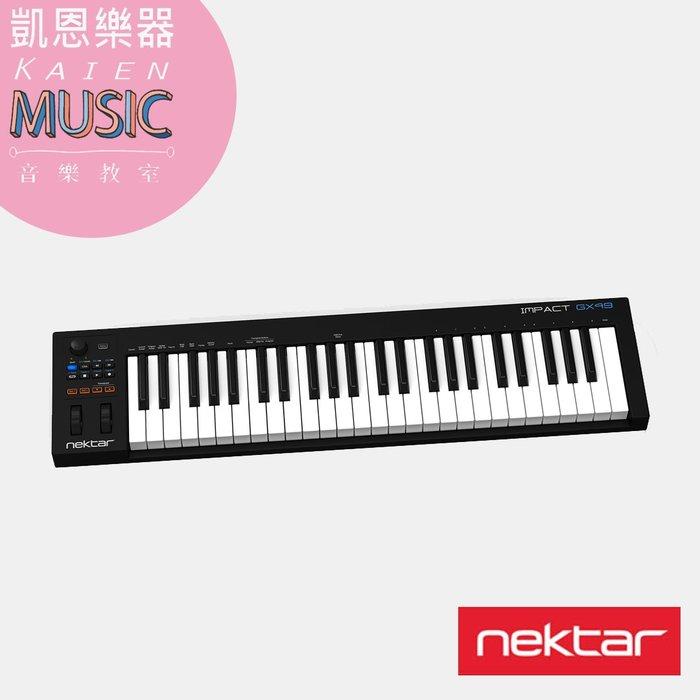 『凱恩音樂教室』免運優惠 Nektar Impact GX61 61鍵 主控鍵盤GX-61 MIDI 公司貨