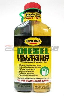 【易油網】RISLONE #4740 DIESEL FUEL SYSTEM 柴油精