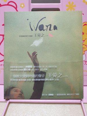 種子音樂2007 王菀之 首張國語創作專輯 全新媒體宣傳用片