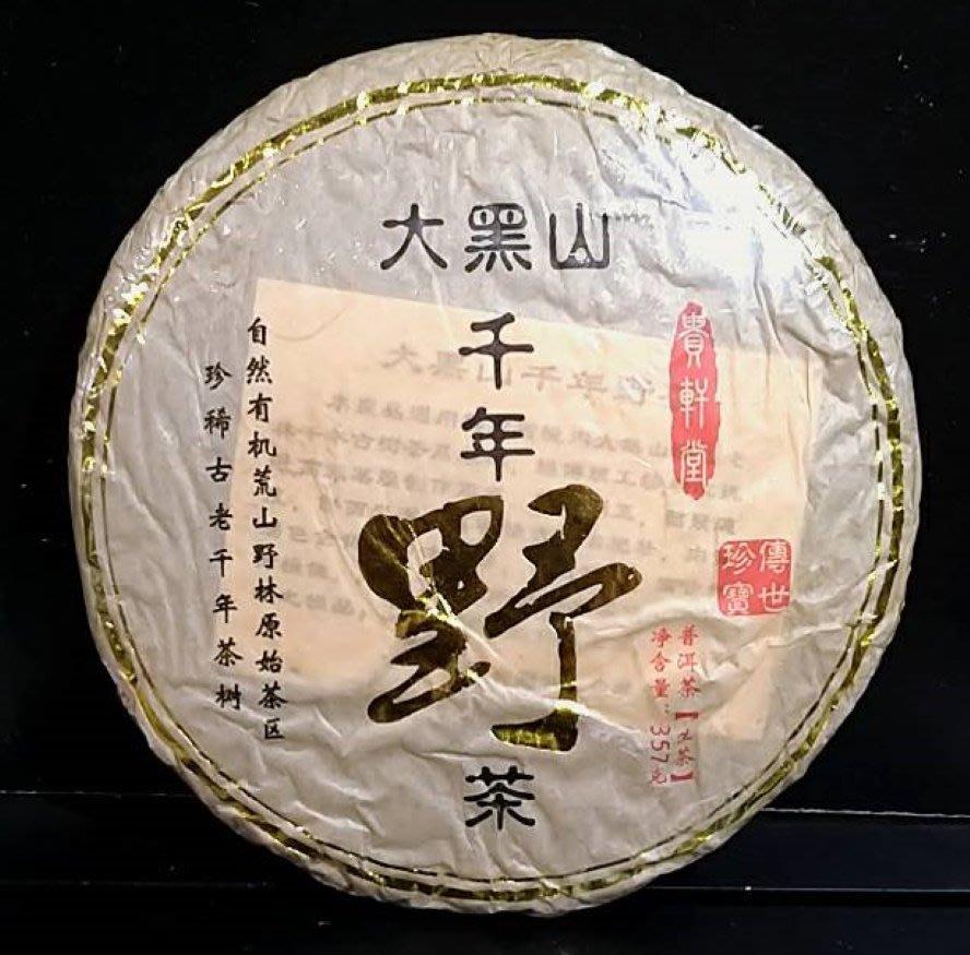 [茶太初] 2016 大黑山 千年野生茶 357克