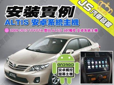 勁聲汽車音響 安裝實例 2009~2013 ALTIS JS 9吋安卓系統主機 全觸控 TOYOTA 豐田 10.5代