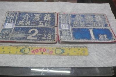 藍色小館30----------眷村早期門牌-鋁製-高雄岡山區-單面2500元