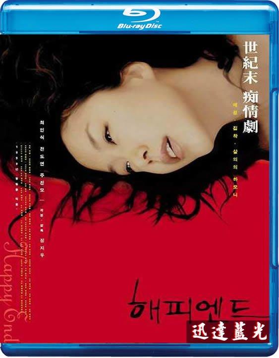 25G任選5套999含運!10669快樂到死Happy end(1999)第21屆香港電影金像獎最佳亞洲電影提名