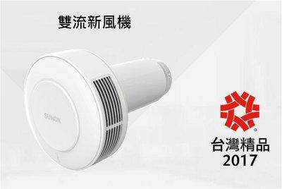 PM2.5 SUNON 建準 Flow2 One 雙流新風機=空氣清淨機+全熱交換器 高雄永興照明~
