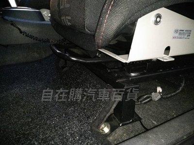 【自在購】優質強化寬板 賽車椅腳架TIIDA 新馬曲 SOLIO GF8 GC8 RX7 新馬3 FOCUS