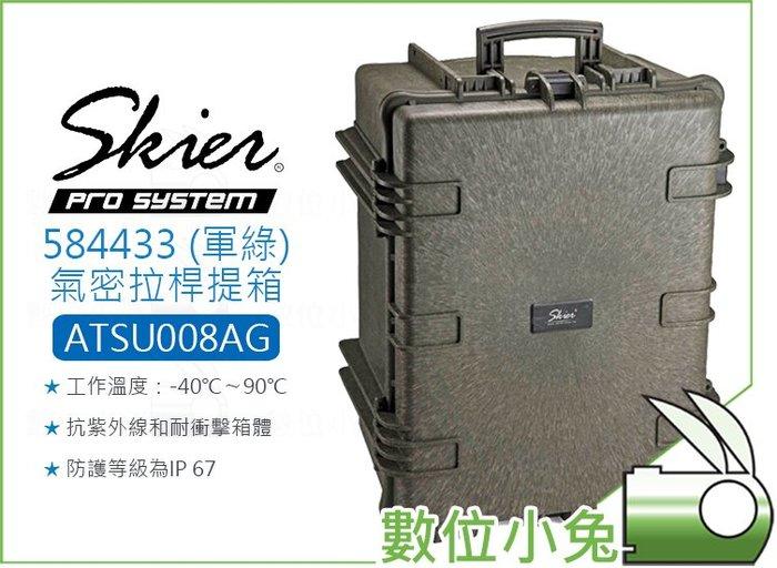 數位小兔【Skier ATSU008AG 584433 67cm拉桿氣密提箱 軍綠】拉桿箱 防撞 手提箱 氣密箱 附泡棉