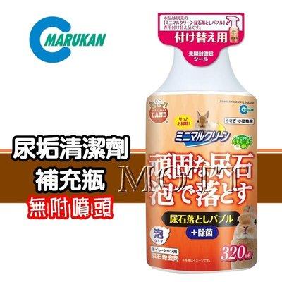 《Life M》【便便清潔】日本Marukan 尿垢清潔劑補充瓶(無噴頭) 320ml MR-451 去尿垢慕斯