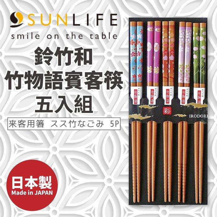 日本製【Sunlife】鈴竹和 竹物語賓客筷五入組-317044