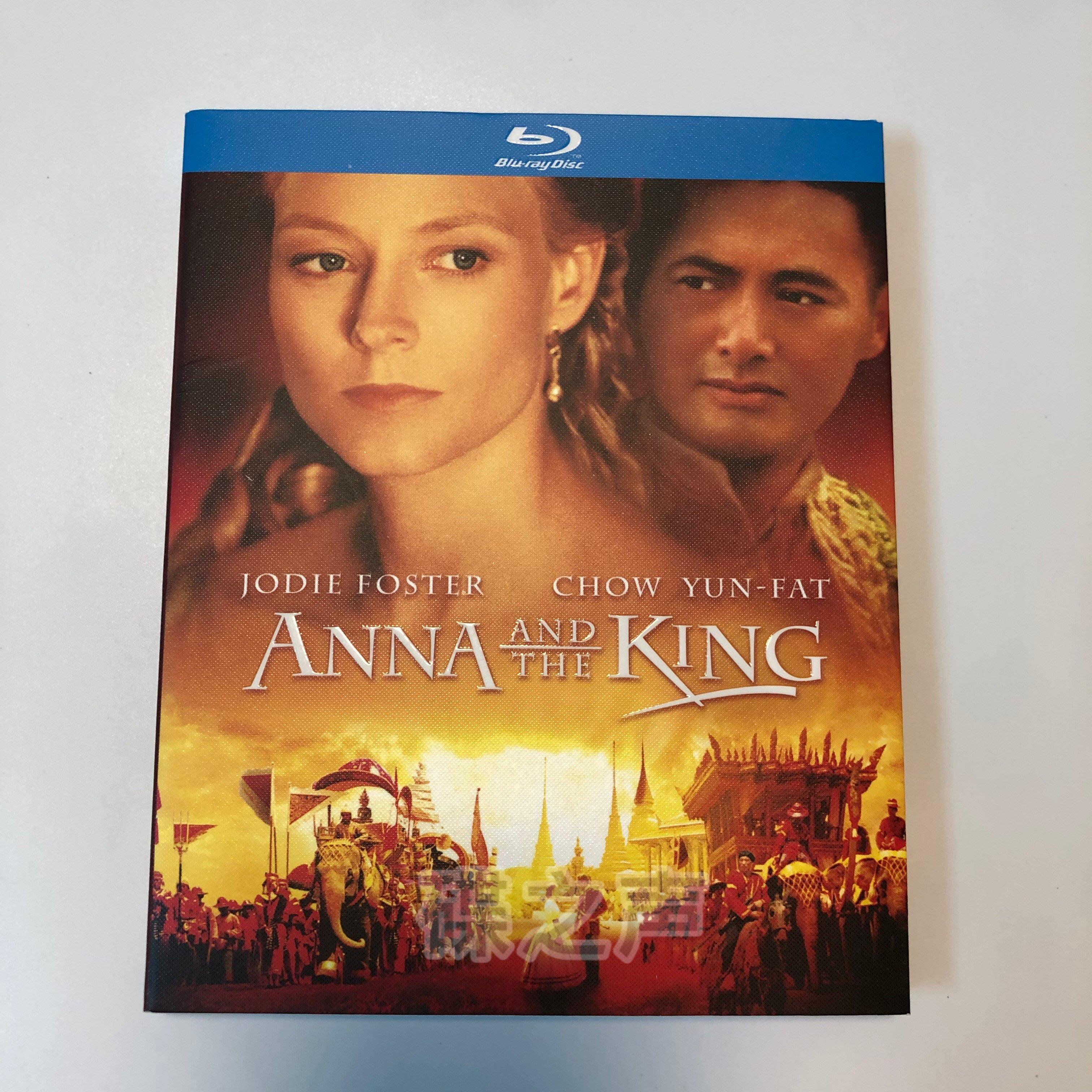 安娜與國王 奧斯卡電影 周潤發 藍光碟BD高清1080P盒裝收藏版