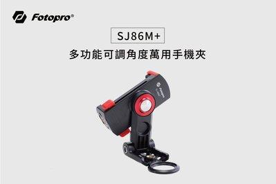 FOTOPRO SJ-86M+ 多功能...