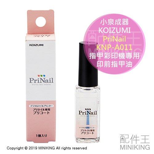 日本代購 KOIZUMI 小泉成器 PriNail KNP-A012 指甲彩印機專用 印前用指甲油 適KNP-N800