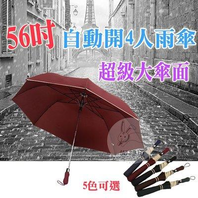 ✦現貨✦超大56吋自動開四人雨傘 自動傘 高爾夫球傘 雨傘 自動雨傘 雙人傘 四人傘 超大傘面 台南市