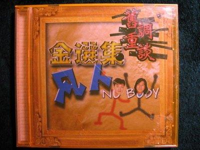凡人二重唱 - 金選集 - 舊調重談 - 袁惟仁+莫凡 - 151元起標   福氣哥的尋寶屋 M855